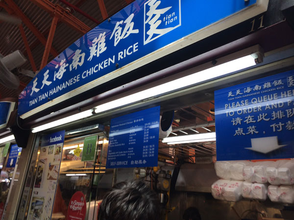 The most popular chicken rice in Singapore is at Tian Tian in Maxwell Hawker Centre